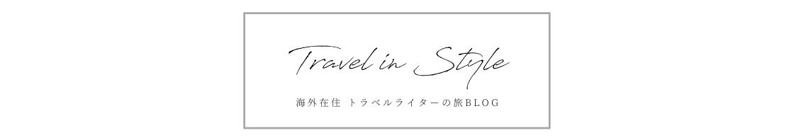 トラベルライターYURIEの旅ブログ|Travel in Style